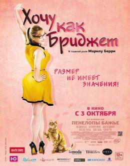 """Постер к фильму """"Хочу как Бриджет"""" /Joséphine/ (2013)"""