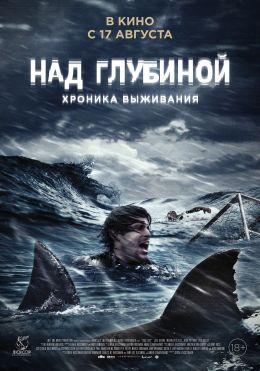 """Постер к фильму """"Над глубиной: Хроника выживания"""" /Open Water 3: Cage Dive/ (2017)"""