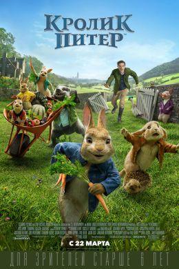 """Постер к фильму """"Кролик Питер"""" /Peter Rabbit/ (2018)"""