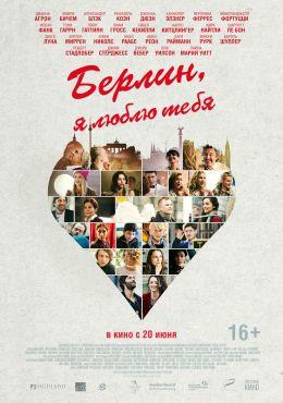 """Постер к фильму """"Берлин, я люблю тебя"""" /Berlin, I Love You/ (2019)"""