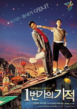 """Постер к фильму """"Чудо на 1-й улице"""" /1Beonga-ui gijeok/ (2007)"""