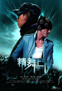 "Постер к фильму ""Кунг-фу хип-хоп"" /Jing mou moon/ (2008)"