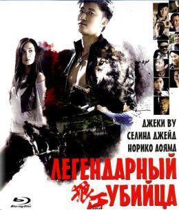 """Постер к фильму """"Легендарный убийца"""" /Long nga/ (2008)"""