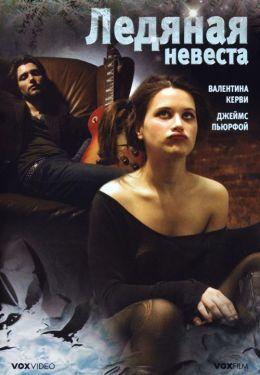 """Постер к фильму """"Ледяная невеста"""" /Lena: The Bride of Ice/ (2008)"""