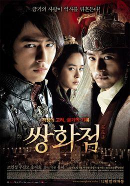"Постер к фильму ""Ледяной цветок"" /Ssang-hwa-jeom/ (2008)"