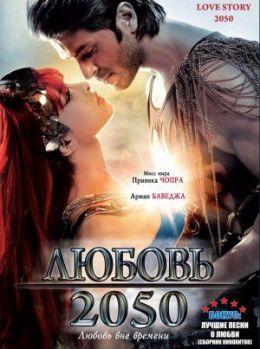 """Постер к фильму """"Любовь 2050"""" /Love Story 2050/ (2008)"""