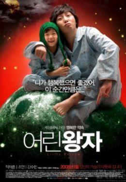 """Постер к фильму """"Маленький принц"""" /Eorin wangja/ (2008)"""