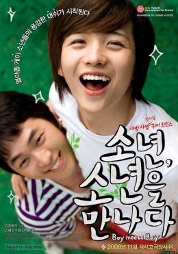 """Постер к фильму """"Мальчик встречает мальчика"""" /Boy Meets Boy/ (2008)"""