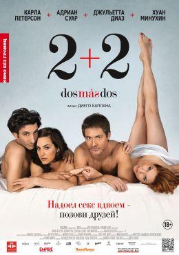"Постер к фильму ""2+2"" /Dos mas dos/ (2012)"