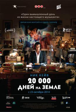 """Постер к фильму """"20,000 дней на Земле"""" /20,000 Days on Earth/ (2014)"""