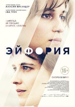 """Постер к фильму """"Эйфория"""" /Euphoria/ (2017)"""
