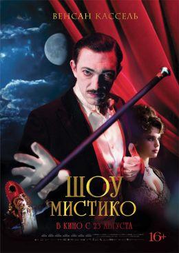 "Постер к фильму ""Шоу мистико"" /O Grande Circo Místico/ (2018)"