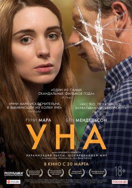 """Постер к фильму """"Уна"""" /Una/ (2016)"""
