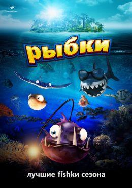 """Постер к фильму """"Рыбки"""" /Fishtales/ (2016)"""