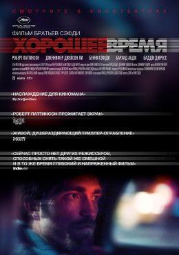 """Постер к фильму """"Хорошее время"""" /Good Time/ (2017)"""