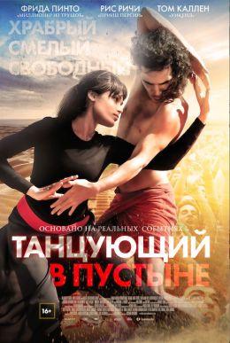 """Постер к фильму """"Танцующий в пустыне"""" /Desert Dancer/ (2014)"""