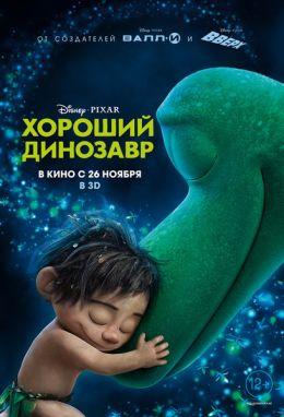 """Постер к фильму """"Хороший динозавр"""" /The Good Dinosaur/ (2015)"""