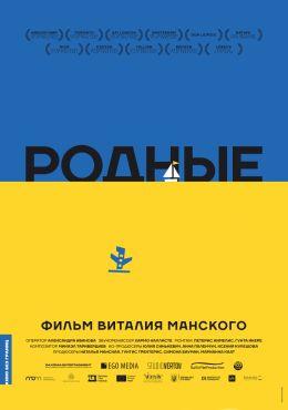 """Постер к фильму """"Родные"""" /Rodnye/ (2016)"""
