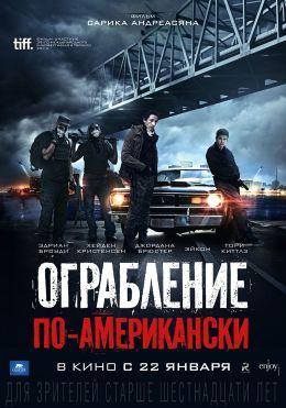 """Постер к фильму """"Ограбление по-американски"""" /American Heist/ (2014)"""