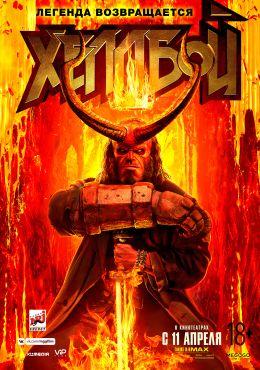 Hellboy / Hellboy / (2019) poster