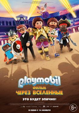 """Постер к фильму """"Playmobil Фильм: Через вселенные"""" /Playmobil: The Movie/ (2019)"""