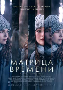 "Постер к фильму ""Матрица времени"" /Before I Fall/ (2017)"