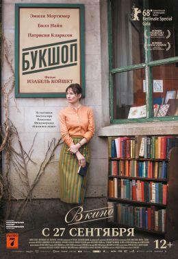 "Постер к фильму ""Букшоп"" /The Bookshop/ (2017)"
