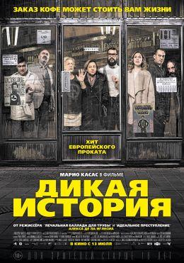 """Постер к фильму """"Дикая история"""" /El bar/ (2017)"""