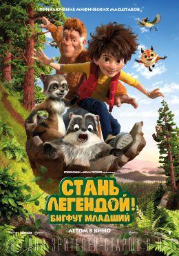"""Постер к фильму """"Стань легендой! Бигфут младший"""" /Bigfoot Junior/ (2017)"""