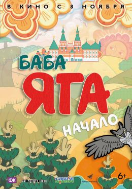 "Постер к фильму ""Баба Яга. Начало"" /Baba Yaga/ (2017)"