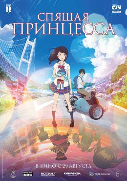 """Постер к фильму """"Спящая принцесса"""" /Hirune-hime: Shiranai watashi no monogatari/ (2017)"""