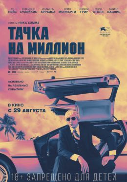"""Постер к фильму """"Тачка на миллион"""" /Driven/ (2018)"""