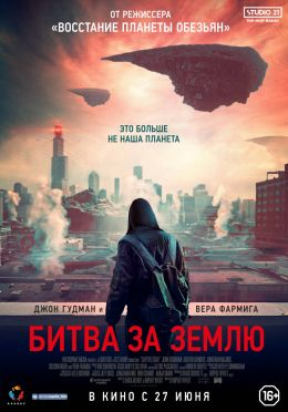 "Poster for the film ""Battle for the Earth"" / Captive State / (2019)"