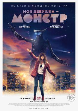 """Постер к фильму """"Моя девушка - монстр"""" /Colossal/ (2016)"""