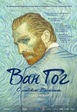 Van Gogh. With love, Vincent