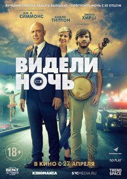 """Постер к фильму """"Видели ночь"""" /All Nighter/ (2017)"""