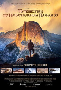 Путешествие по национальном паркам 3D