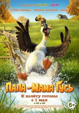 "Постер к фильму ""Папа-Мама Гусь"" /Duck Duck Goose/ (2018)"