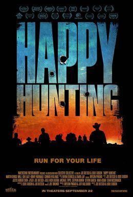 Счастливой охоты