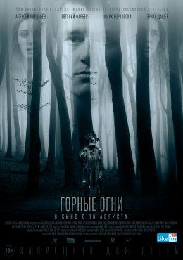"Постер к фильму ""Горные огни"" /The Body Tree/ (2017)"