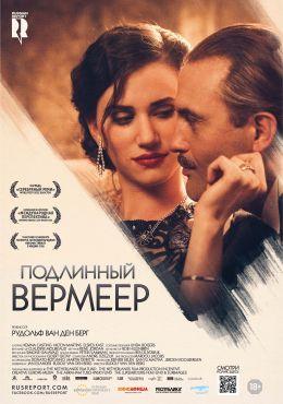 """Постер к фильму """"Подлинный Вермеер"""" /A Real Vermeer/ (2016)"""