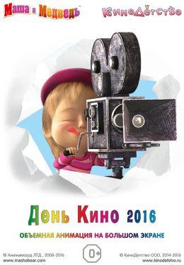"""Постер к фильму """"Маша и медведь. День кино 2016"""" (2016)"""
