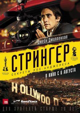 """Постер к фильму """"Стрингер"""" /Nightcrawler/ (2014)"""