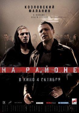 """Постер к фильму """"На районе"""" (2018)"""