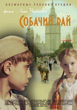 """Постер к фильму """"Собачий рай"""" (2013)"""