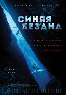 """Постер к фильму """"Синяя бездна"""" /47 Meters Down/ (2016)"""