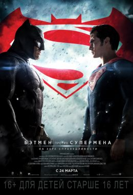 "Постер к фильму ""Бэтмен против Супермена: На заре справедливости"" /Batman v Superman: Dawn of Justice/ (2016)"