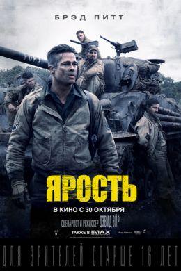 """Постер к фильму """"Ярость"""" /Fury/ (2014)"""