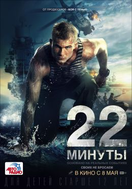 "Постер к фильму ""22 минуты"" /22 minuty/ (2013)"