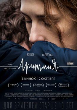 """Постер к фильму """"Аритмия"""" (2017)"""